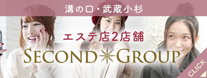 系列グループ SECOND GROUP