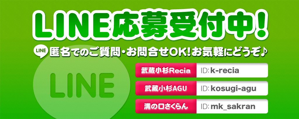 LINE応募受付中!